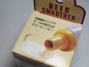 Beersmoother_02
