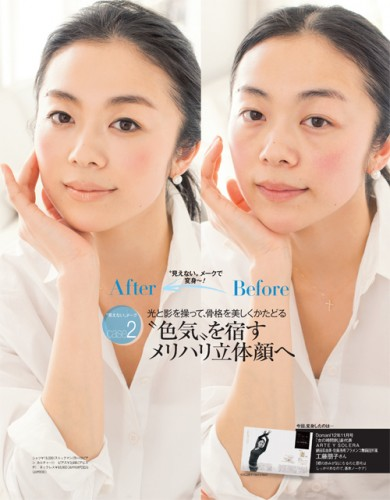 "『Domani』5月号「""見えないメーク""で劇的Before→After」"