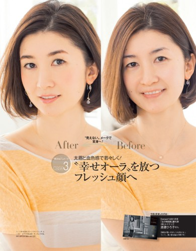 """『Domani』5月号「""""見えないメーク""""で劇的Before→After」"""
