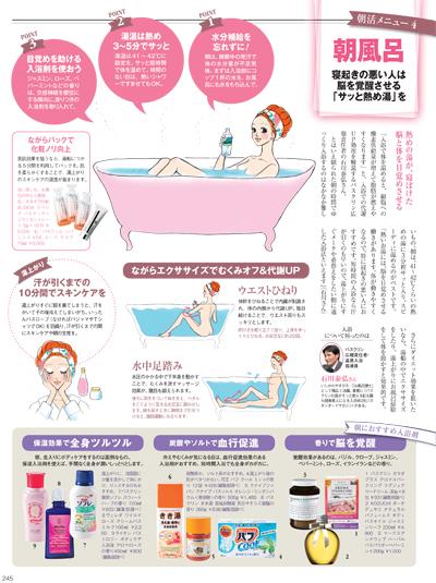 お風呂博士が教える寝起きが悪くても気持ちよく目覚める朝風呂のしかた3つ