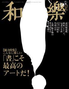 『和樂』2014年5月号表紙