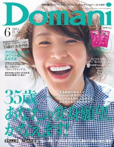 Domani2014年6月号表紙