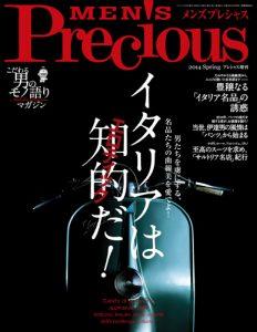 MEN's Precious2014年5月号表紙