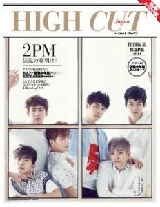 『HIGH CUT Japan』特別編集 ft.2PM