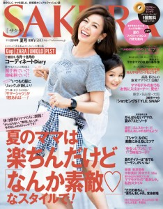 SAKURA2014年夏号表紙