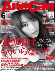 AneCan2014年6月号表紙