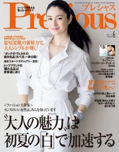 Precious2014年6月号表紙
