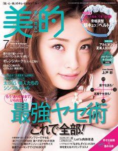 『美的』2014年7月号表紙