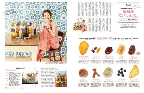 モデル高垣麗子最愛のドライフルーツ5種類と、おいしい食べ方をご紹介!