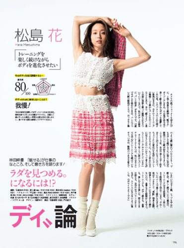"""松島花、佐々木希…人気モデルの""""美BODY""""の秘訣を一挙公開!"""