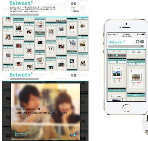 カップルアプリ「Between」中の人、1万組のカップル画像を見て思ったことは!?