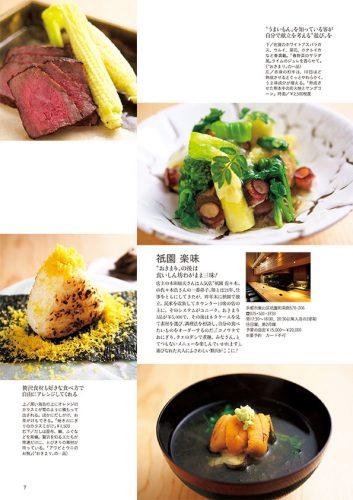 【グルメ】大人の京都、若手料理人のカウンターの店に注目!