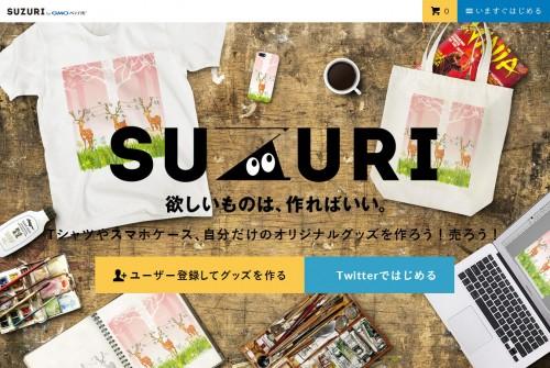 オリジナルのTシャツやiPhoneケースを作って売れる!「SUZURI」の使い方を聞いてきた
