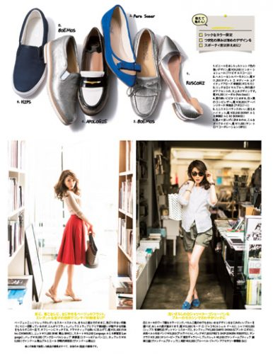 「きれいめ服×ぺたんこ靴」でコーデを一気に今年っぽくする方法