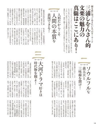 三浦しをんさんに学ぶ「文楽」の魅力6つのキーワード