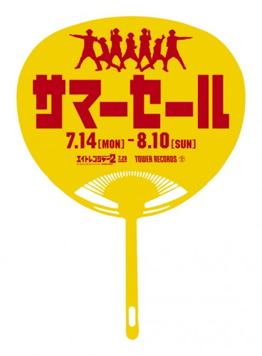 go-eightranger_うちわ表