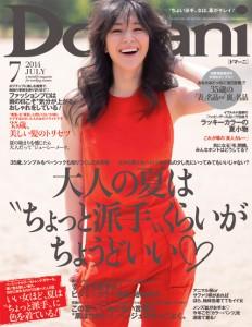 Domani2014年7月号表紙