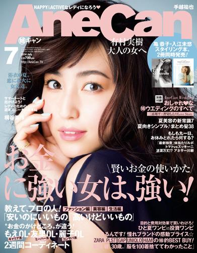 AneCan2014年7月号表紙