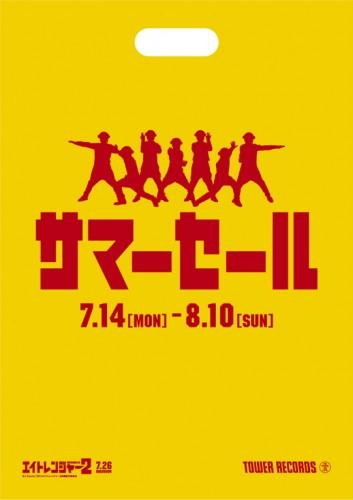 go-eightranger_SPバッグ