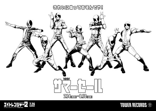 go-eightranger_ぬりえ