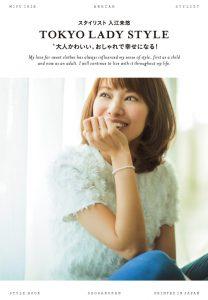 TOKYO LADY STYLE表紙