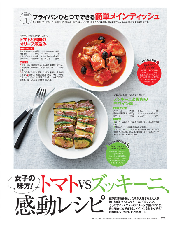 AneCan201407_cooking01
