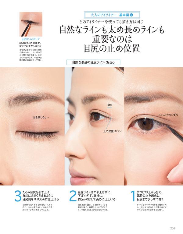 Precious201407_eyeline01