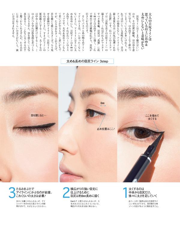 Precious201407_eyeline02
