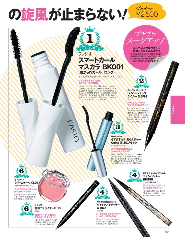 美容のプロ50人が選んだ「2014年上半期ベストコスメ」2,500円以下ランキング