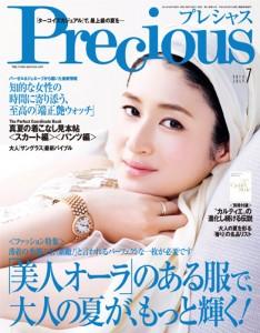 Precious2014年7月号表紙