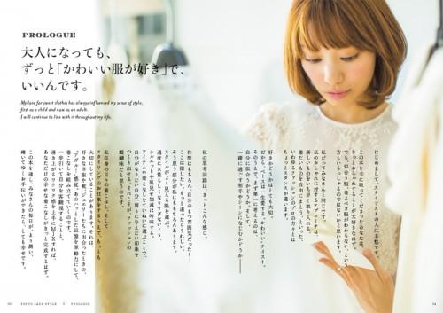 入江未悠が探し続ける「普通の女の子が幸せになる方法」
