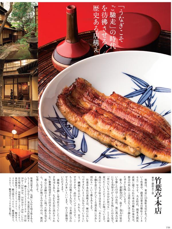老舗でいただく絶品の味!『和樂』厳選「うなぎ」の名店5軒
