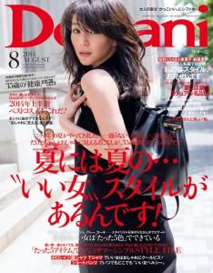 Domani2014年8月号表紙
