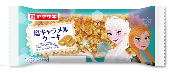 塩キャラメルケーキ_ol