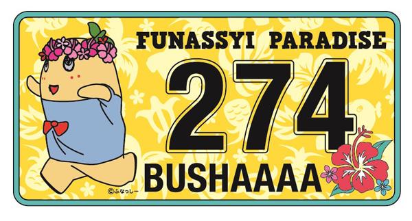 FUNASSYI_03