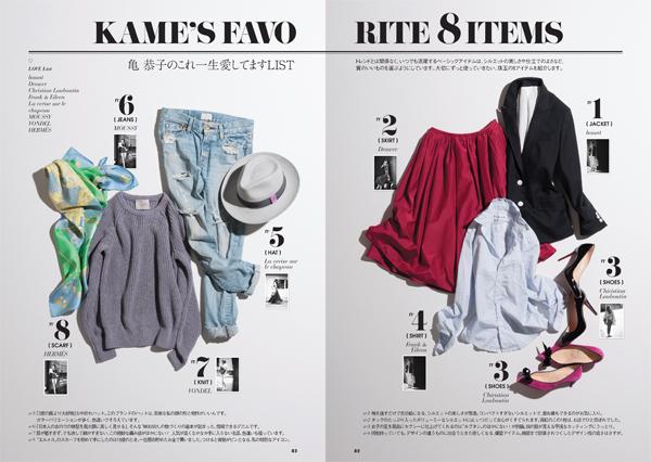 スタイリスト亀恭子、2冊目の単行本「TOKYO NEW STANDARD」を語る!
