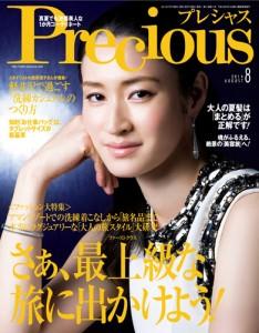 Precious2014年8月号表紙