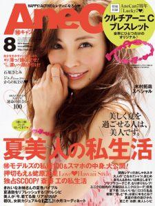 AneCan2014年8月号表紙