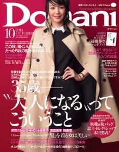 Domani2014年10月号表紙
