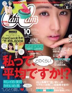 CanCam2014年10月号表紙