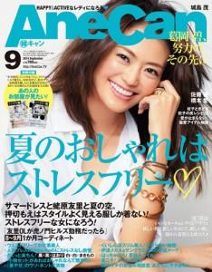 AneCan2014年9月号表紙