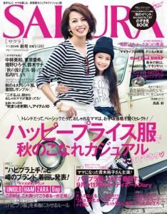 SAKURA2014年秋号表紙