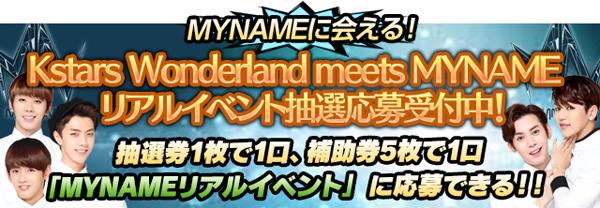 KstarsWonderland_myname_event1