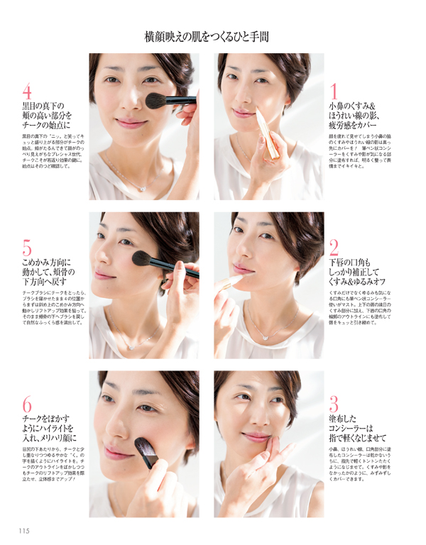 Precious201409_makeup5