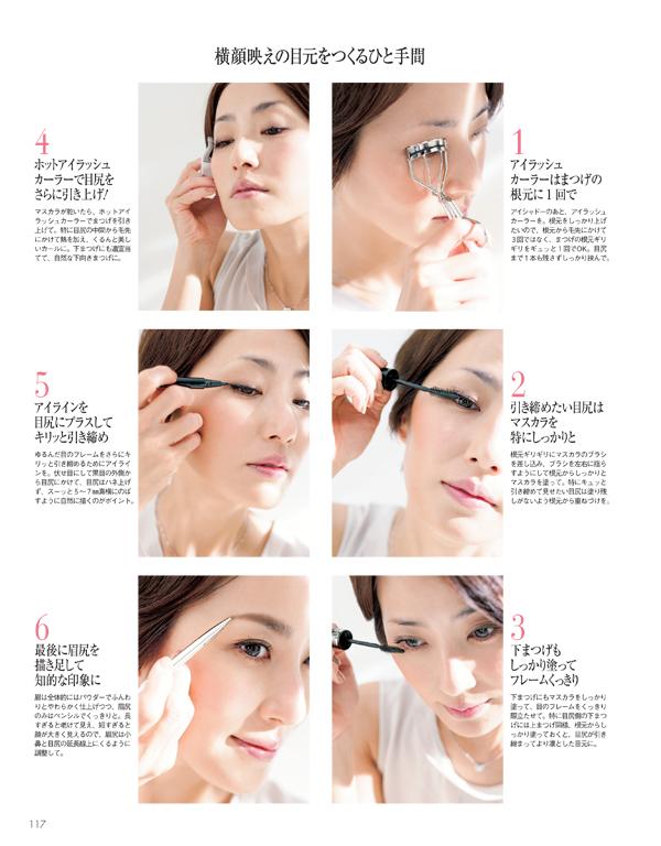 Precious201409_makeup6