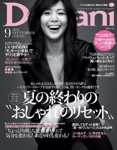 『Domani』2014年9月号表紙
