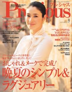 Precious2014年9月号表紙