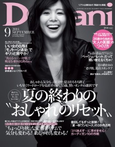 Domani2014年9月号表紙