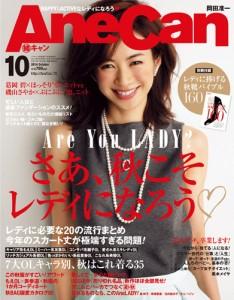 AneCan2014年10月号表紙