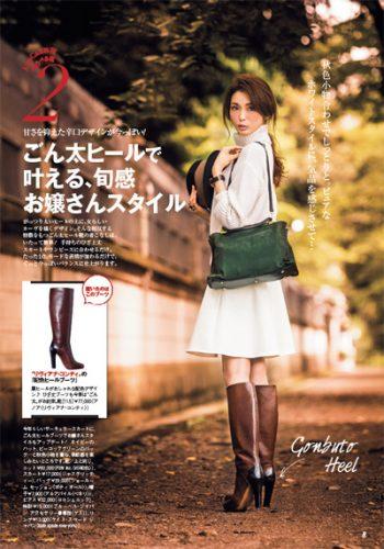 AneCan2014年10月号別冊P8